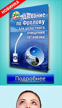 Дыхательный тренажер фролова тди - Кредит для Вас